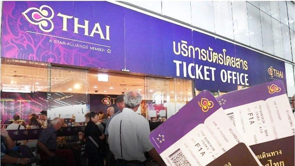 ด่วน! การบินไทย แจงคืนค่าตั๋วโดยสารไม่ได้ เหตุอยู่ระหว่างฟื้นฟู กฎหมายบังคับ
