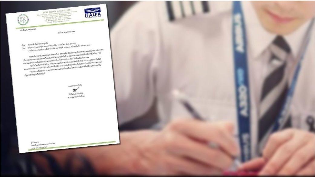กัปตันการบินไทย 1,270 คน รวมตัว ส่ง จม. ถึง กรรมการผู้อำนวยการใหญ่ ยอมให้ปรับลดเงินเดือนเพื่อให้องค์กรเดินต่อได้