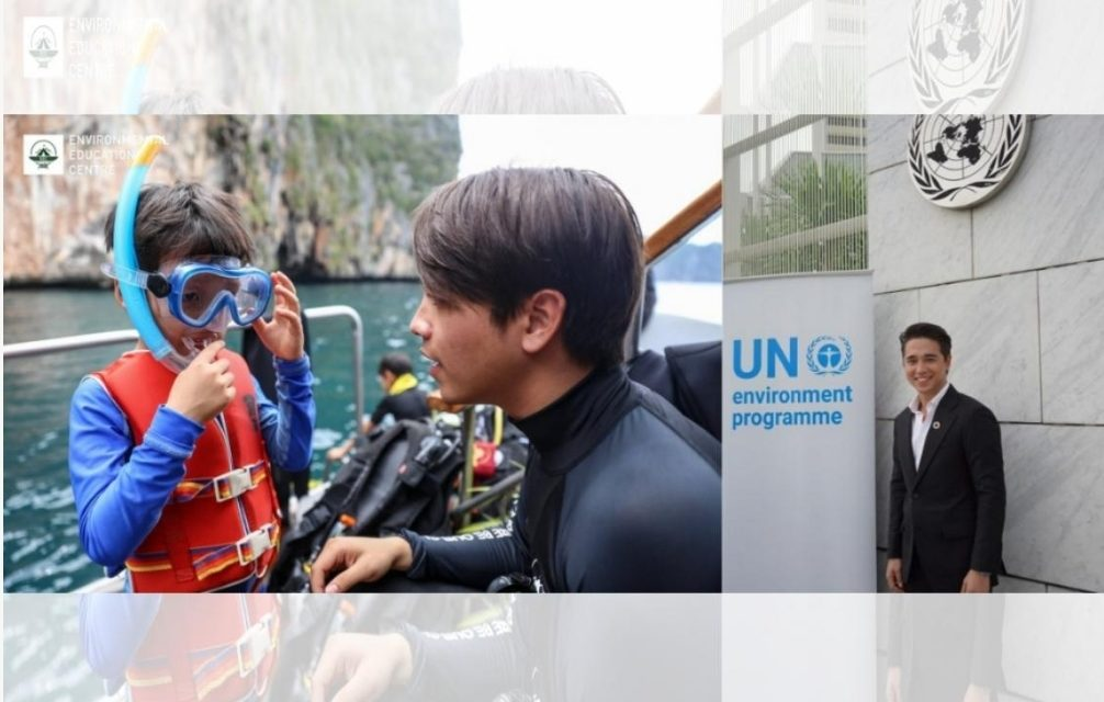 UNEP ตั้ง 'อเล็กซ์' เป็นทูตสันธวไมตรีแห่งชาติคนแรกของไทย