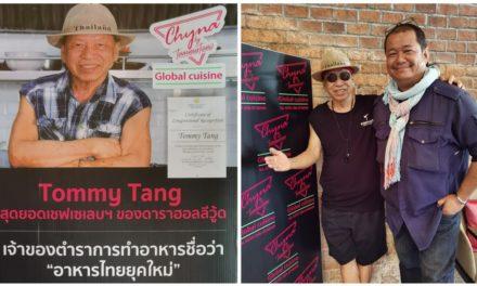 """(คลิป) ชีวิตของเด็กล้างจาน!… """"Tommy Tang"""" กลายเป็น """"สุดยอดเชฟเซเลปฯ ดาราฮอลลี่วู้ด"""""""
