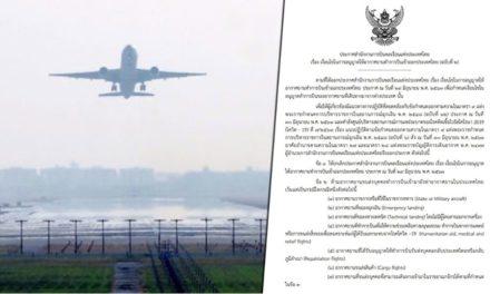 กพท. ออกประกาศกำหนดอากาศยาน 7ประเภทที่สามารถบินเข้าไทย