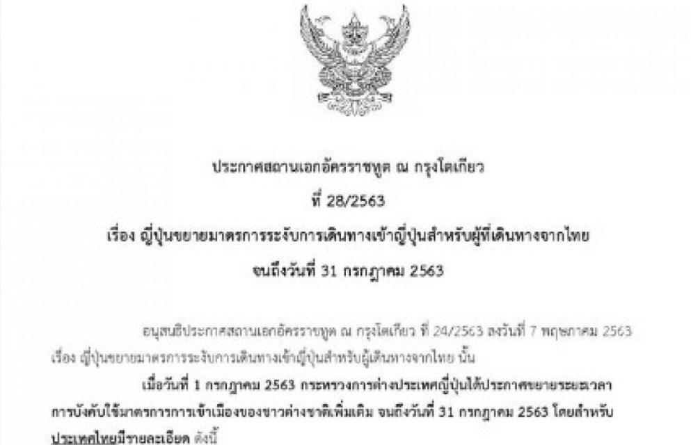ญี่ปุ่นขยายเวลาห้ามเดินทางจากไทยเข้าประเทศถึง 31ก.ค.นี้