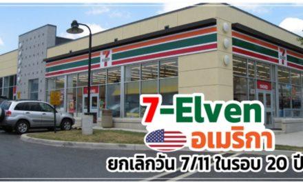 7-Eleven อเมริกายกเลิกวัน 7/11 ในรอบ 20 ปี จากพิษโควิด-19