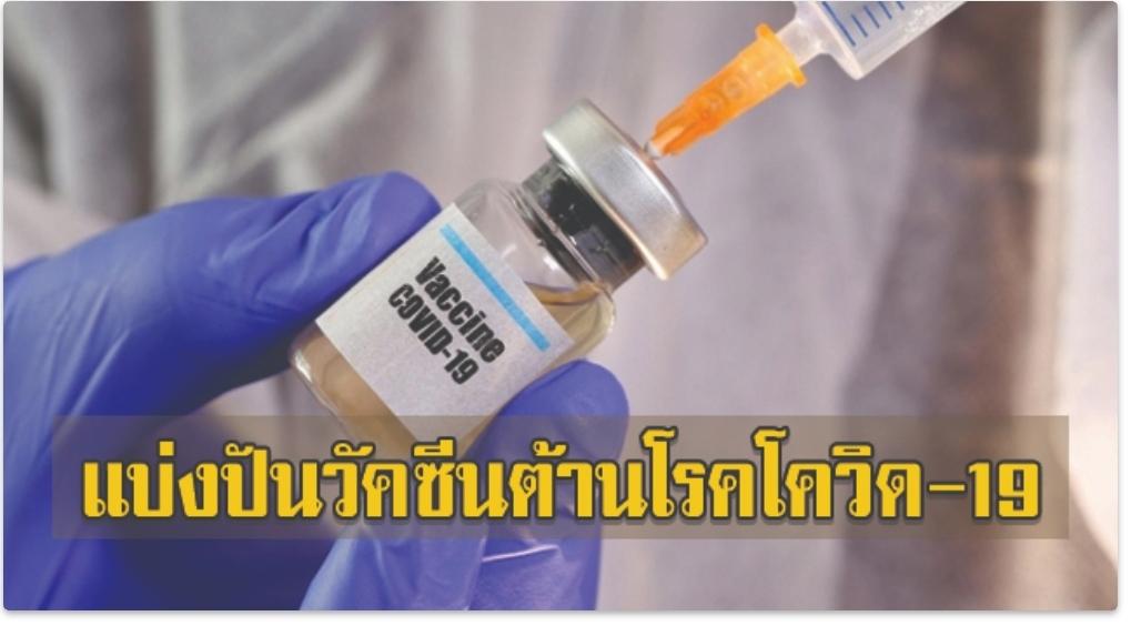 ผลโพลชี้…!! ชาวอังกฤษสนับสนุนแบ่งปันวัคซีนต้านโรคโควิด-19 ให้ทุกประเทศ