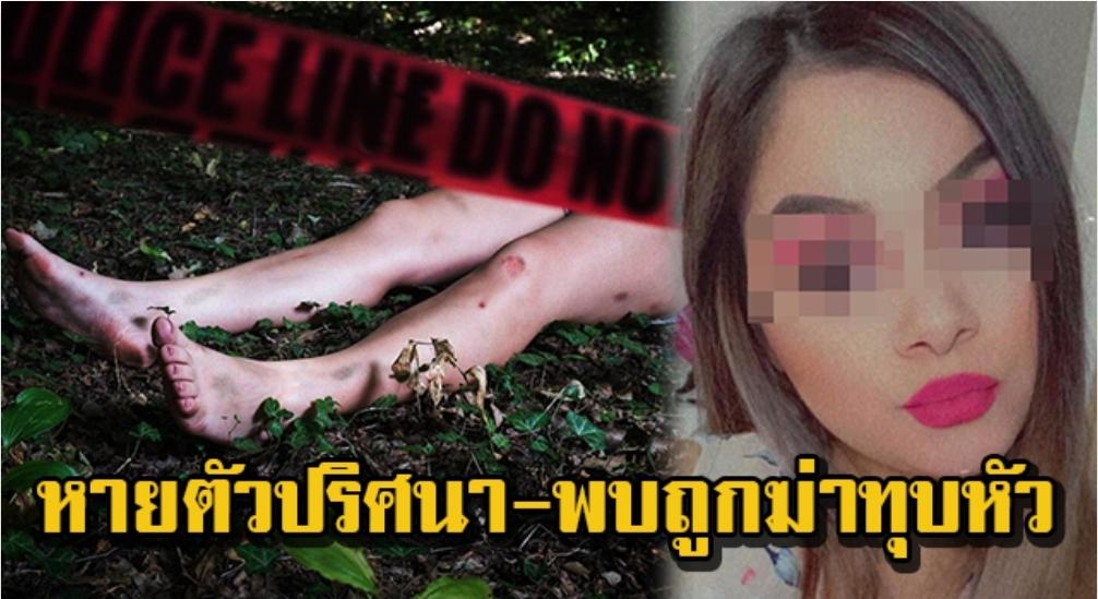 สาวสวยไปหาแฟน หายปริศนา พบถูกฆ่าทุบหัว ทรมานสาหัสก่อนตาย-ฟันหายเกลี้ยง