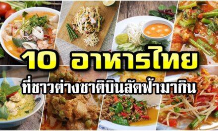 10 อาหารไทยยอดฮิต ที่ชาวต่างชาติติดใจ