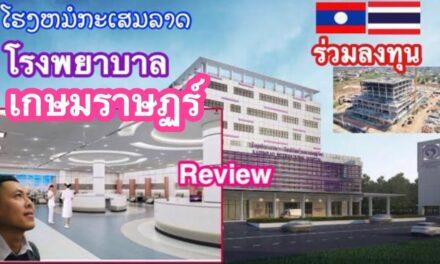 """""""โรงพยาบาลเกษมราษฏร์"""" สาวลาวรีวิวรู้สึกที่มีโรงพยาบาลไทยในลาว"""