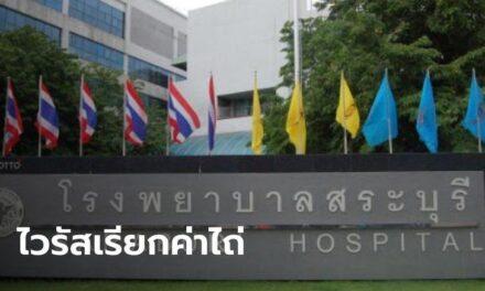 คอม รพ สระบุรีถูกโจมตีด้วย ransomware เรียกค่าไถ่ด้วยเงินจำนวนหนึ่ง