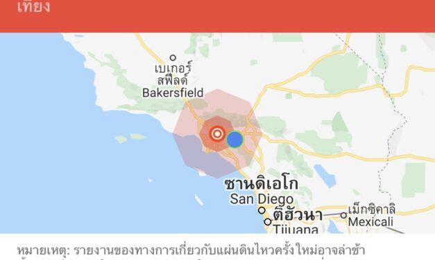 เกิดแผ่นดินไหวระดับ 4.8 ที่เมือง South San Gariel ใกล้ Los Angeles เวลา 11:38 ก่อนเที่ยงคืน