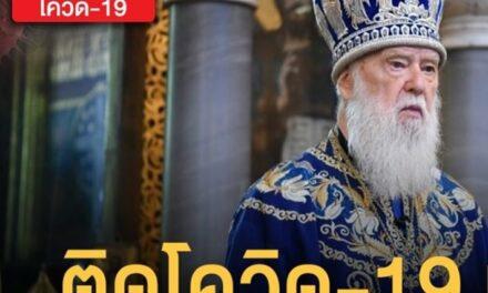 สังฆราชยูเครนติดโควิด-19 หลังบอกพระเจ้าส่งไวรัสลงโทษชาวเกย์