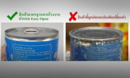 บริษัทกะทิไทย ปัดมีเอี่ยว แจงปมออสเตรเลียจับยาไอซ์ซ่อนในกระป๋องกะทิ