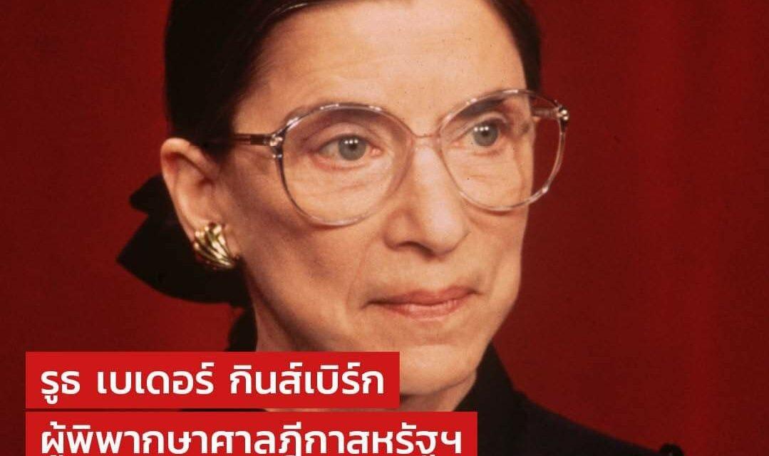 รูธ เบเดอร์ กินส์เบิร์ก ผู้พิพากษาศาลฎีกาสหรัฐฯ ผู้ต่อสู้เพื่อความเท่าเทียมทางเพศ เสียชีวิตแล้วในวัย 87 ปี