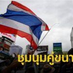 คนไทยในญี่ปุ่น-ออสเตรเลีย ชุมนุมหนุนม็อบเรียกร้องประชาธิปไตย