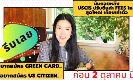 ทนายแก้ว TALK-แจ้งเตือน! 2 ต.ค นี้USCISขึ้นค่าFeeสุดโหด ใครจะสมัครใบเขียว,US Citizenรีบเลย