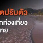 ภูเก็ตปรับตัว ง้อและดึงคนไทยเที่ยว จัดลดราคา-ลบภาพของแพง
