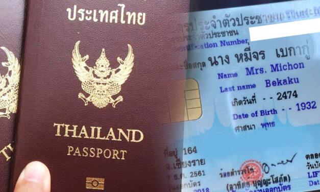 เอกสารที่ต้องใช้ทำหนังสือเดินทางและบัตร ปชช ที่จะนำมาใช้ในกงสุลสัญจร