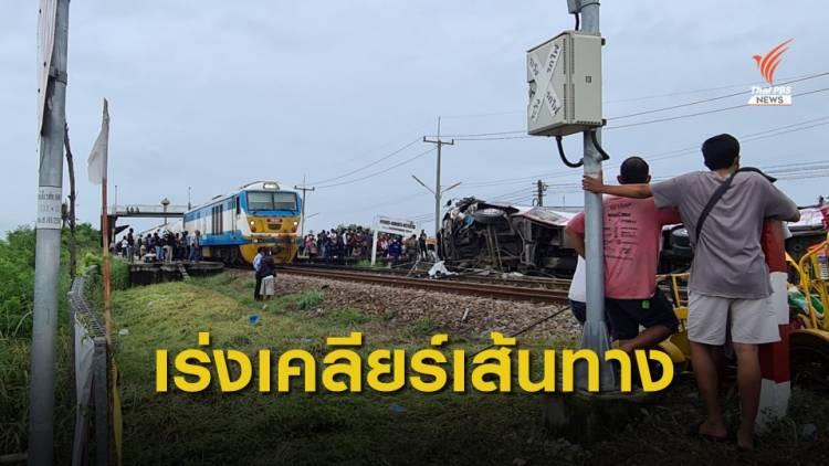 ผู้ว่าฯฉะเชิงเทรา สั่งเร่งช่วยเหลือ-เคลียร์พื้นที่เหตุรถไฟชนรถบัส