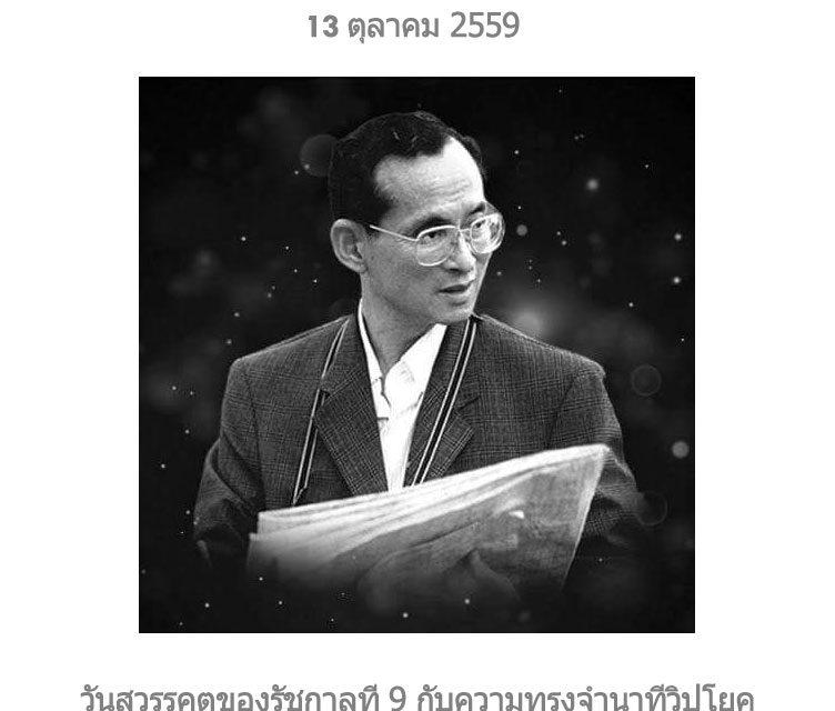 """13 ตุลาคม 2559 สยามร่ำไห้ """"พระบาทสมเด็จพระปรมินทรมหาภูมิพลอดุลยเดช ร ๙"""" สวรรคต"""