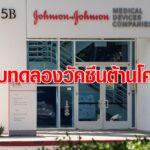 """""""จอห์นสัน แอนด์ จอห์นสัน"""" ระงับทดลองวัคซีนโควิด หลังผู้เข้าร่วมทดลองป่วยไม่รู้สาเหตุ"""