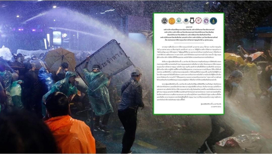 ผู้แทนนิสิตนักศึกษา 8 มหาวิทยาลัย ร่วมประณามใช้ความรุนแรงสลายม็อบปทุมวัน