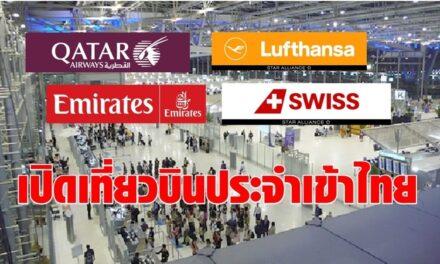 ด่วน ! 10 สายการบินต่างชาติเปิดเที่ยวบินประจำเข้าไทยแล้ว ตั้งแต่ ต.ค. 63