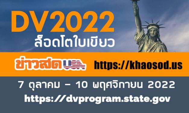 DV-2022 วิธีเช็คอาชีพคุณใน O*Net Online ว่ามีสิทธิ์สมัคร ใบเขียวล๊อตโต ได้ไหม?