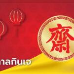 เทศกาลกินเจปี 2563 ตรงกับวันที่ 17 ตุลาคม – 25 ตุลาคม