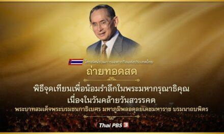คนไทยที่แอลเอ จัดงานพิธีบำเพ็ญกุศลและพิธีจุดเทียนน้อมรำลึกในหลวง ร.9 ที่วัดไทย LA (13 ตุลาคม 2020)