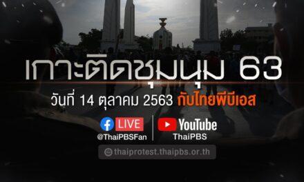 คลิป Amarin TV เกาะติดการชุมนุมใหญ่ 14 ตุลาฯ 63