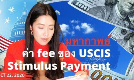 ทนายแก้ว TALK-อัพเดทค่า FeeของUSCIS และบท(ไม่)สรุปของเงินช่วยเหลือ Stimulus Payment-Covid19