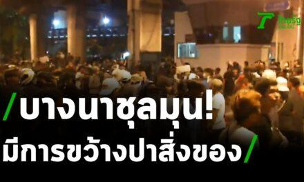 ชมคลิปสด! 18 ตุลาคม เหตุชุลมุนที่แยกบางนา ทุบกระจกป้อมตำรวจ
