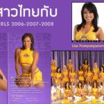 สองสาวไทยกับ ลอสเองเจลิส LAKER GIRL 2006-2007-2008
