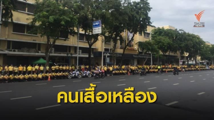 พบกลุ่มชายเสื้อสีเหลืองริม ถ.ราชดำเนิน เป็นตำรวจ-ทหารมาจากทั่วประเทศ เดินทางเข้ากรุงฯ ตั้งแต่ช่วงเช้า