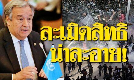 ยูเอ็น-องค์กรสิทธินานาชาติเป็นห่วงการละเมิดสิทธิผู้ชุมนุมในไทย