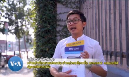 เปิดใจเจ้าหน้าที่หน่วยเลือกตั้งคนไทยในอเมริกา