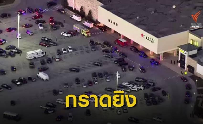 กราดยิงที่ห้างสรรพสินค้าในสหรัฐฯ เจ็บ 8 คน