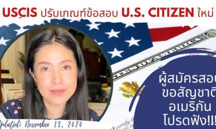 ทนายแก้ว TALK-เกณฑ์ข้อสอบใหม่ของการสอบ U.S.Citizen ต้องเก่งแค่ไหน? ใครได้รับการยกเว้นบ้าง?