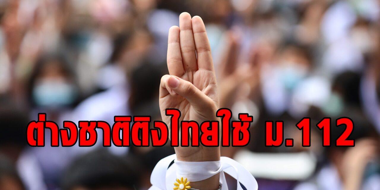 ประเทศไทยเผชิญกับเสียงวิพากษ์วิจารณ์จากกลุ่มสิทธิระหว่างประเทศเกี่ยวกับข้อหาดูหมิ่นราชวงศ์