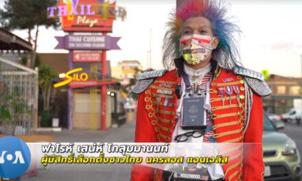 คนไทยในแคลิฟอร์เนียยังกังวลการเปลี่ยนผ่านการเมืองสหรัฐฯ