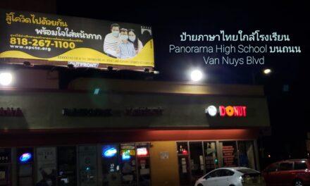 ป้ายภาษาไทยใกล้โรงเรียน Panorama High School ในแอลเอ