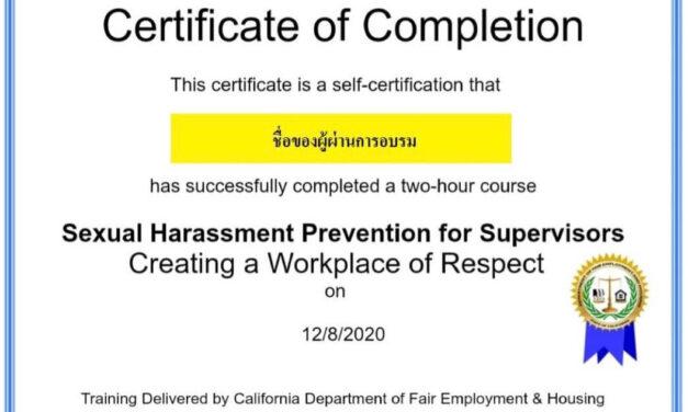 กม.ใหม่ CA ธุรกิจต้องเข้าอบรมออนไลน์ SEXUAL HARASSMENT