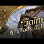 วัดไทย พุทธศิลป์ระดับโลก