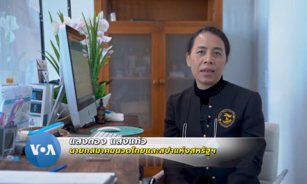 ธุรกิจนวดแผนไทยในอเมริกากระทบหนักจากวิกฤต โควิด-19