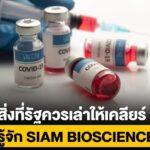 ทำไมบริษัท Siam Bioscience จากประเทศไทย ถึงได้รับการถ่ายทอดเทคโนโลยีจากบริษัทดังในอังกฤษ เพื่อผลิตวัคซีนโควิด-19