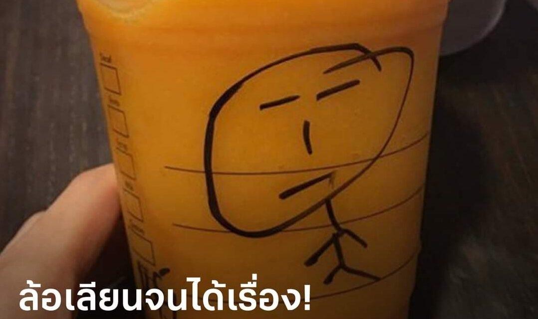 """ล้อเลียนจนได้เรื่อง! สตาร์บัคส์จ่ายเงินชดเชยหลัง พนักงานวาดรูปหญิงเชื้อสายไทย """"ตาตี่"""" บนเครื่องดื่ม"""