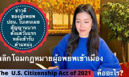 ทนายแก้ว TALK-ไม่รอช้า! ไบเดนเปิดร่างกฏหมาย พ.ร.บ. ล่าสุด The U.S. Citizenship Act of 2021