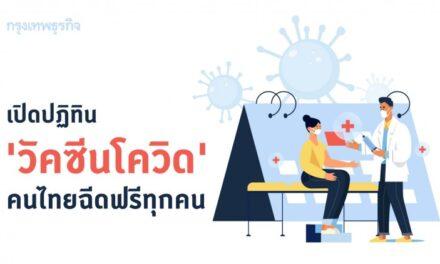 ประเทศไทยเริ่มรณรงค์การฉีดวัคซีนป้องกันไวรัสโควิด -19 เมื่อวันอาทิตย์