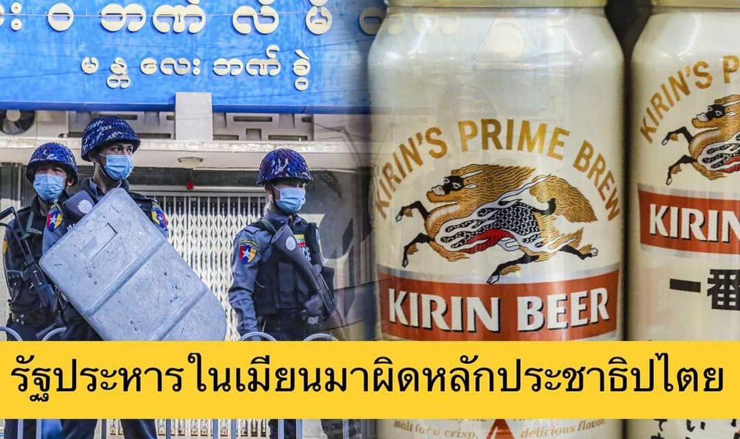 ซามูไรถอน! ยักษ์ธุรกิจเบียร์ระดับโลกจากญี่ปุ่น คิริน ถอนลงทุนจากเมียนมา รายแรกของเอกชนญี่ปุ่น