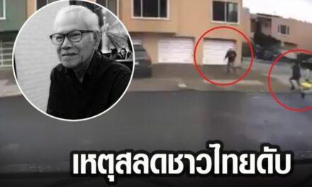 คุณ วิชา รัตนภักดี ชายวัย 84 ชาวไทย ถูกทำร้ายผลักล้มเสียชีวิตที่ซานฟรานฯ
