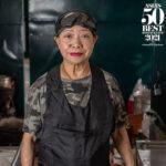 เจ๋ไฝ คว้ารางวัล Icon Award อันทรงเกียรติสำหรับ 50 ร้านอาหารที่ดีที่สุดในเอเชียในปี 2564 Thai Street Food Star